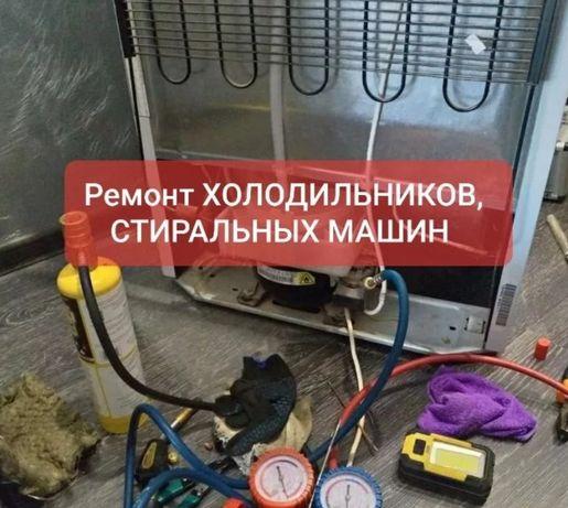 Ремонт Холодильников, Стиральных Машин, Микроволновок, Бойлеров