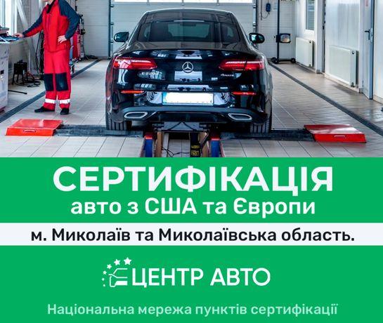 Сертифікація авто з США та Європи   Миколаїв та Миколаївська область