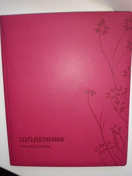 Дневник, щоденник
