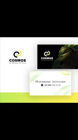 Натяжные потолки COSMOS Каменское