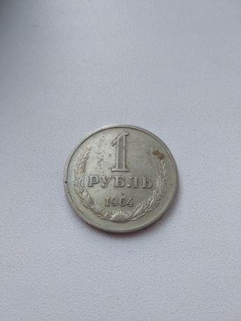 Один рубль СССР 1964 года выпуска