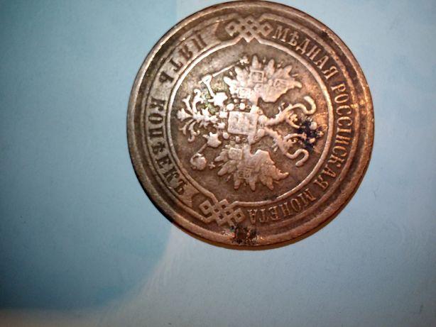 Продам монету Александра 2