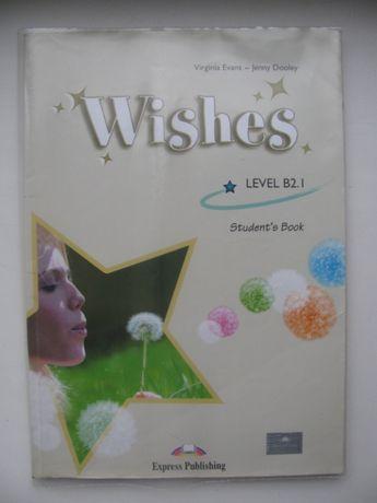 Wishes учебник рабочая тетрадь английский язык