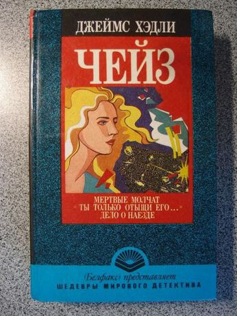 Детективы Дж. Х. Чейза - Три романа