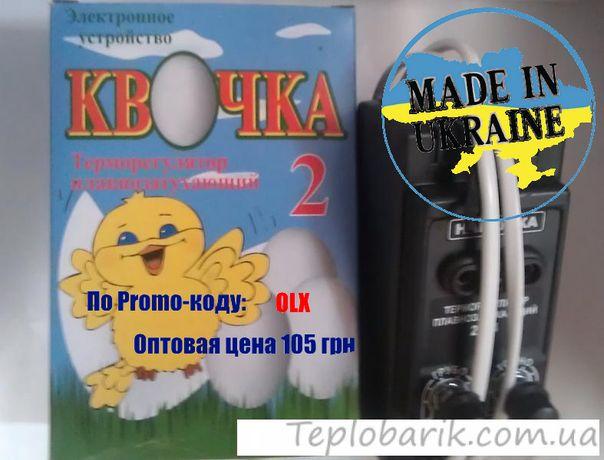 """Продам Терморегулятор Для Инкубатора """"КВОЧКА 2"""". Оптовая Цена!"""