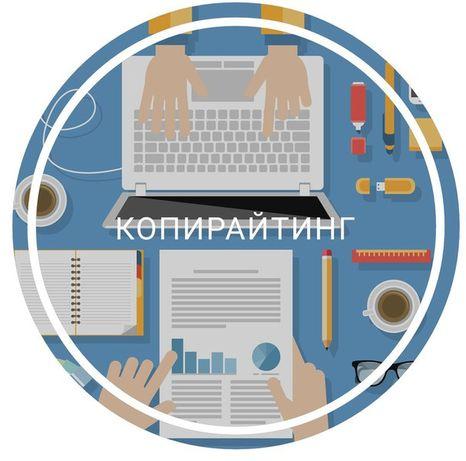 Копирайтер / Копирайтинг / СЕО