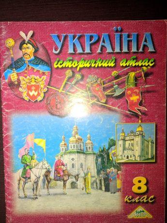 Новий атлас з історії України за 8 клас
