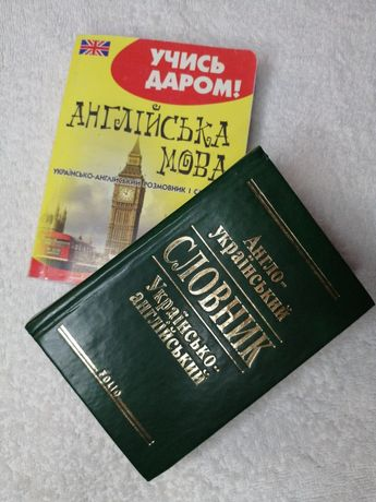 Словарь и разговорник по английскому.