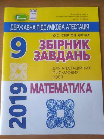 Збірник завдань для підготовки до ДПА/ЗНО з математики