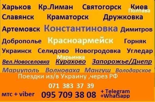 Киев Борисполь Харьков Славянск Краматорск Днепр Святогорск Посылки