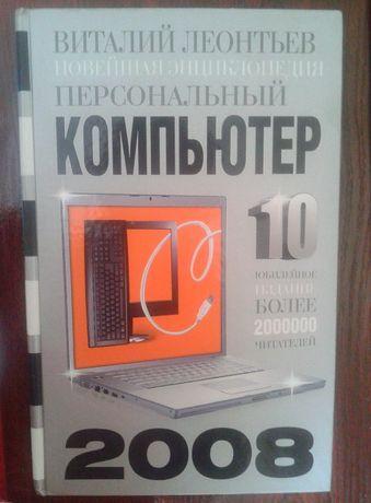 Книга «Новейшая энциклопедия Персональный компьютер 2008»