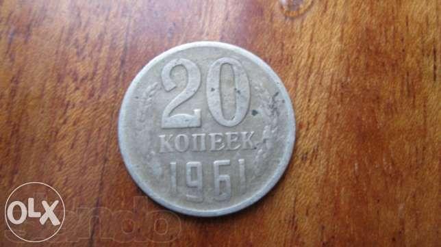Продам монету 20 копеек 1961г. СССР