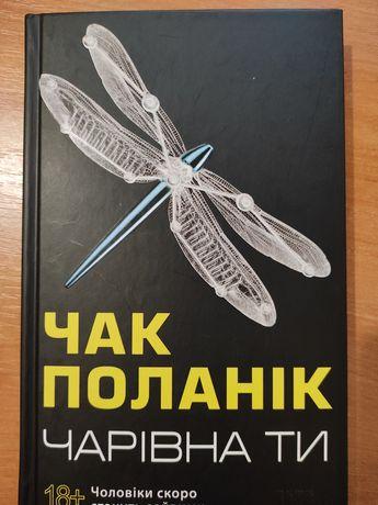 Книга Чака Поланіка