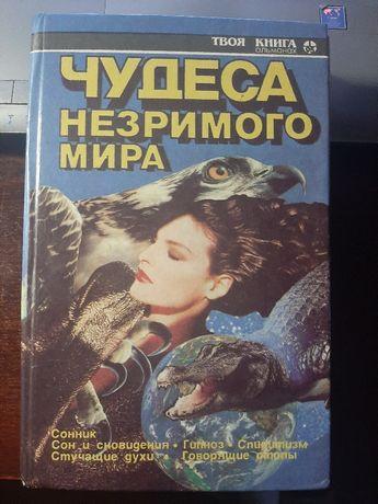 """""""Чудеса незримого мира"""" альманах о сновидениях,спиритизме и гипнозе"""