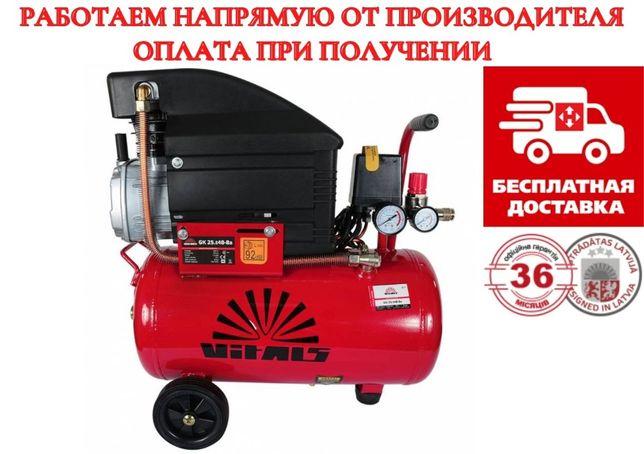 ХИТ ПРОДАЖ!!!КАЧЕСТВЕНЫЙ компрессор компресорVitals 25л 1.5кВт196л/мин