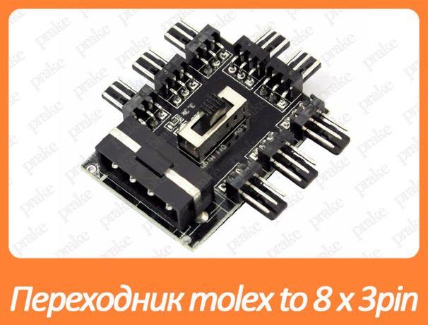 Переходник molex to 8 x 3pin - разветвитель питания для кулеров
