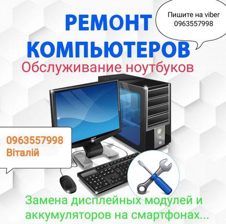 Ремонт компьютеров,телефонов,установка П.О...