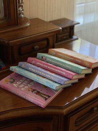 Книги із серії «Усі пригоди Лоли». Книга 1, 2, 3, 4, 5, 7. Комплект