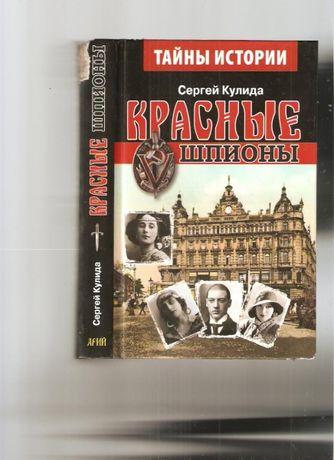 Кулида С. Красные шпионы. Серия: Тайны истории.