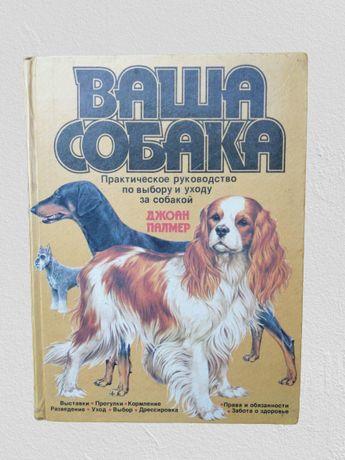 """Дж.Палмер """"Ваша собака. Практическое руководство по выбору и уходу"""""""
