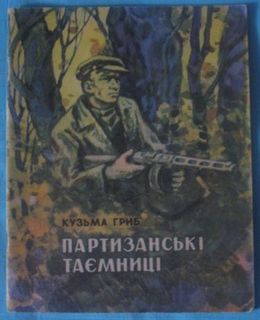 Книга детская СССР. Партизанськi таемницi. Раритет. Автор – Гриб