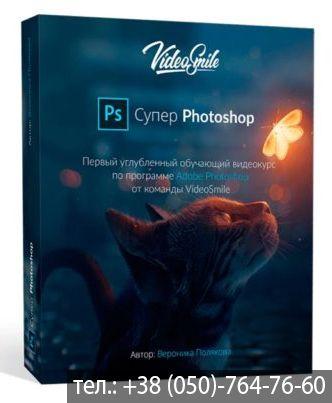 Видеокурс Супер Photoshop Videosmile
