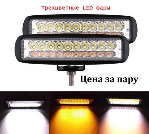 """6"""" Трехцветные дополнительные LED фары ДХО противотуманки белый желтый"""