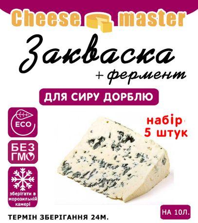 Набор 5 штук закваска для сыра Дор Блю на 10л молока