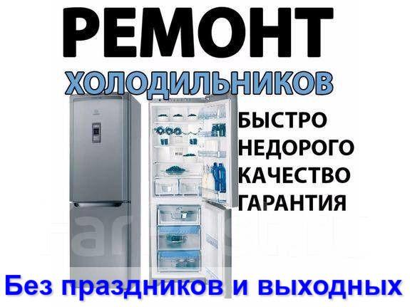 Ремон Холодильника Посудомойки Стиралки Духовок . Борисполь - изображение 1