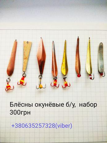 Блёсны окунёвые б/у, Набор 8штук, цена 300грн  .