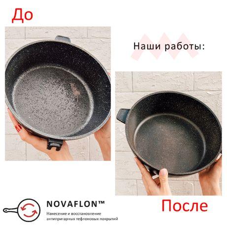 Сковорода/пательня/сковородки с антипригарным покрытием ремонт тефлона