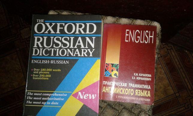 англо-русский словарь оксфорд и грамматика