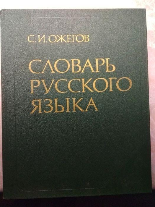 Словарь С.И.Ожегов Львов - изображение 1