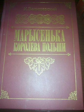 Марысенька королева Польши К.Валишевский