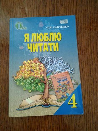 Навчальний посібник з літературного читання 4 клас