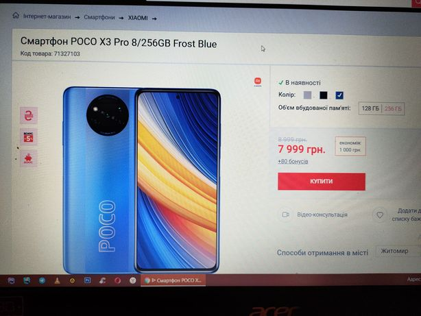 Продам Poco x3 8/256gb