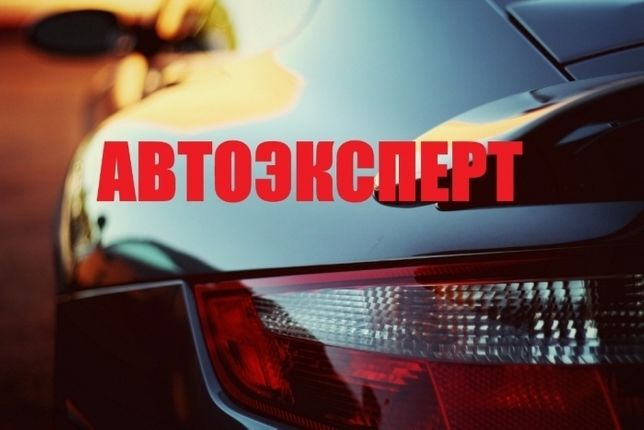 Подбор авто Проверка авто перед покупкой Автоподбор помощь покупке авт