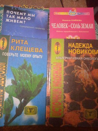 Книги по здоровью