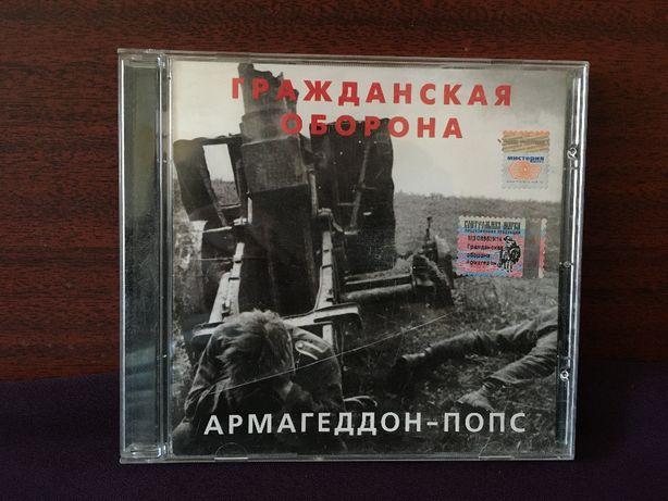 Диск Гражданская Оборона - Армагеддон-Попс (ХОР) СD