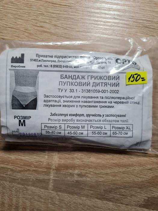 Бандаж для младенца Киев - изображение 1