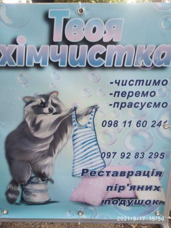 """Химчистка """"Твоя Химчистка"""". Проспект Соборный 185. Возле Глинки."""