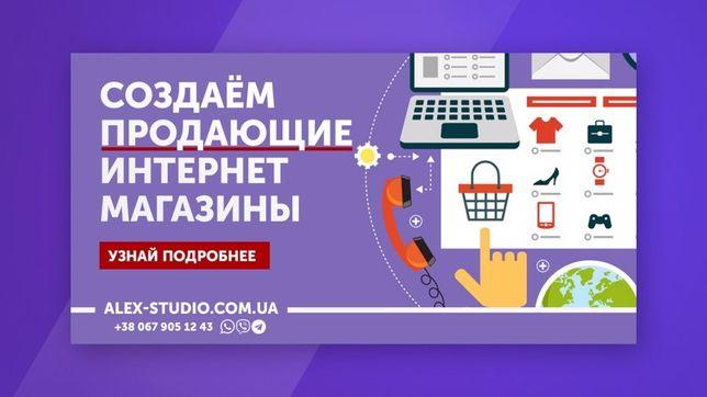 Создание сайта, разработка сайта интернет -магазин Контексная реклама