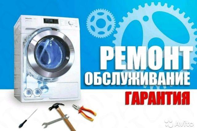 Ремонт стиральных машин в день заказа