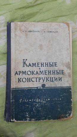 Книга каменние и армо-каменние конструкции 2