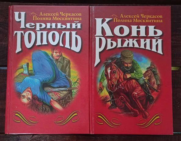 А. Черкасов, П. Москвитина Черный тополь, Конь рыжий