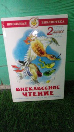 Внекласное чтение