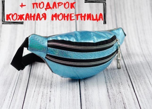 Модная сумка поясная бананка на пояс женская для девочки голубая 2021