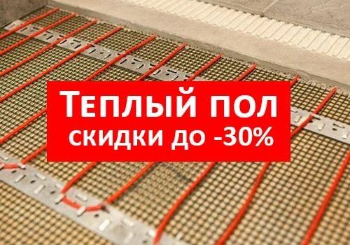 Скидки! Теплые полы европ. брендов с гарантией. Цены бомба. Николаев