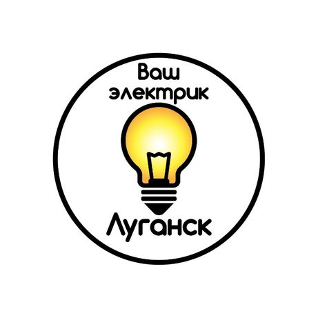 Вызов электрика на дом, предприятие в Луганске