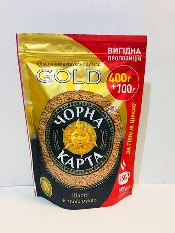 Чёрная Карта 500гр.